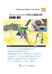 フレッシュコンクリート水分計『SONO-WZ』 表紙画像