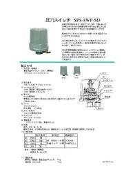 防水型 圧力スイッチ SPS-8WP-SD 表紙画像