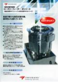 整列装置『ロータリーフィーダー RFシリーズ』 表紙画像