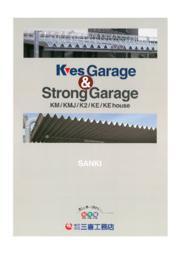 鉄骨製ガレージ「KEガレージ」 表紙画像
