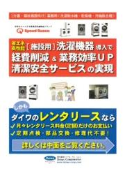 洗濯機器『業務用洗濯脱水機・乾燥機・汚物除去機』 表紙画像