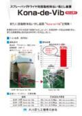 スプレーバッグドライヤ用自動粉体払い落とし装置「Kona-de-Vib」