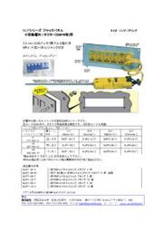 熱電対コネクター MJPジャックパネル 表紙画像