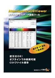 原子スペクトルデータ閲覧ツール AtomSpectraDBViewer製品カタログ 表紙画像