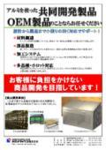 アルミを使った共同開発製品・OEM製品 ※負担をかけない商品開発