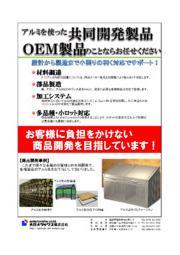 アルミを使った共同開発製品・OEM製品 ※負担をかけない商品開発 表紙画像