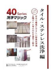 タイル洗浄・ステンレス洗浄剤製品カタログ 表紙画像