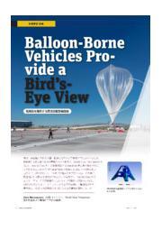 鳥瞰図を提供する気球搭載型運搬機 表紙画像