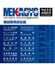 メカニカルパーツ&システム総合カタログ『MEKASYS Vol.2.0』機械要素部品編1章(モータ・減速機) 表紙画像