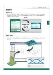 ANSYS エレクトロニクス連成解析 表紙画像