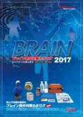 ブレイン熱中対策カタログ2017
