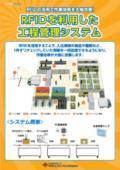 RFIDを利用した工程管理システム