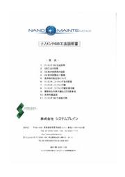 【説明書】ナノメンテSB工法 表紙画像