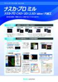 2D 2.5D CAD/CAM 『ナスカ・プロ』 表紙画像