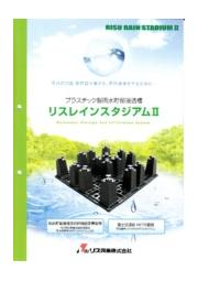 プラスチック製雨水貯留浸透槽「リスレインスタジアムII」 表紙画像