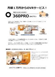 【事例掲載】360PRO 2DKプラン【月額一万円からのVRサービス】 表紙画像