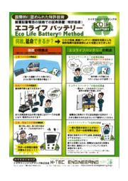 バッテリー再生技術『エコライフバッテリー(R)』カタログ 表紙画像