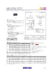 反射型フォトセンサ UV LEDタイプ KR1570,KR1571 表紙画像