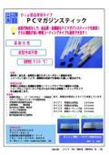 半導体Dip専用タイプ PCマガジン カタログ 表紙画像