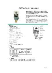 油圧スイッチ SPS-8T-P 表紙画像