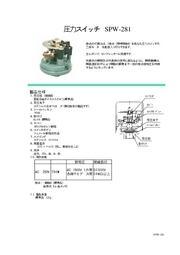 圧力スイッチ SPW-281 表紙画像
