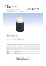 白色点滅フラッシュライト『V05A-3201』 表紙画像