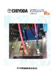 冷却水配管用ワンタッチ継手『タッチコネクターFUJI Vタイプ』 表紙画像