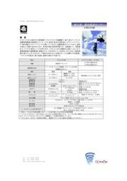 耐久型 風向風速センサー CYG-5108 表紙画像