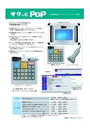 工程管理・作業実績収集システム - サクっとPOP 表紙画像