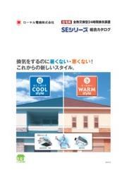 全熱交換型24時間換気装置 SEシリーズ総合カタログ 表紙画像