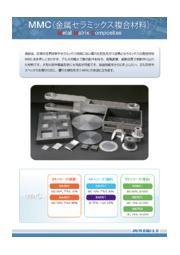 MMC(金属セラミックス複合材料)カタログ 表紙画像