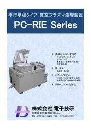 真空装置 基板用平行平板プラズマ処理装置 PC-RIEシリーズ 表紙画像