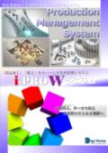 生産管理システム[ i-PROW ]