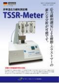 ブラベンダー社 架橋密度簡易測定装置 TSSRメーター