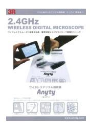 2.4GHzワイヤレスデジタル顕微鏡Anyty TVタイプ 表紙画像