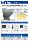 低周波電磁波シールド素材『EMSパネル』