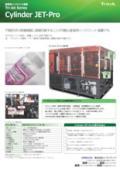 産業用インクジェット装置『Cylinder JET-Pro』