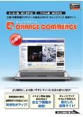 電子集中購買システム 「オレンジコマース」