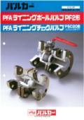 『PFA ライニングボールバルブ PF2形』 表紙画像