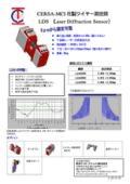 セルサ社製 ワイヤー径測定器LDS カタログ 表紙画像