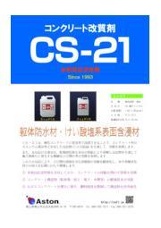 CS-21リーフレット 表紙画像