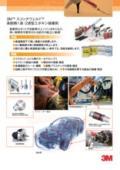3M(TM) スコッチウェルド(TM) 高耐熱1液・2液型エポキシ接着剤 カタログ 表紙画像