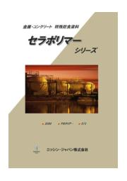 金属・コンクリート特殊防食塗料『セラポリマーシリーズ』 表紙画像