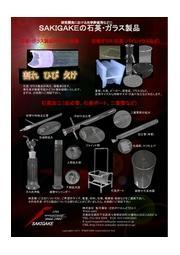 SAKIGAKEの石英・ガラス製品 表紙画像
