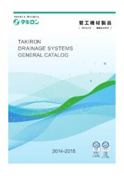 タキロン管工機材製品総合カタログ 表紙画像