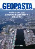 地盤改良工事 液状化対策工法 GEOPASTA工法の製品カタログ
