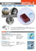 超小型温湿度ロガー【SHTDL-3】Ver.UP!