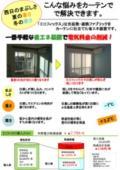 【導入メリット】光拡散・遮熱ファブリック エコフィックス