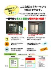 【導入メリット】光拡散・遮熱ファブリック エコフィックス 表紙画像