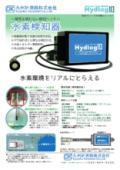 水素検知器_Hydlog10 表紙画像
